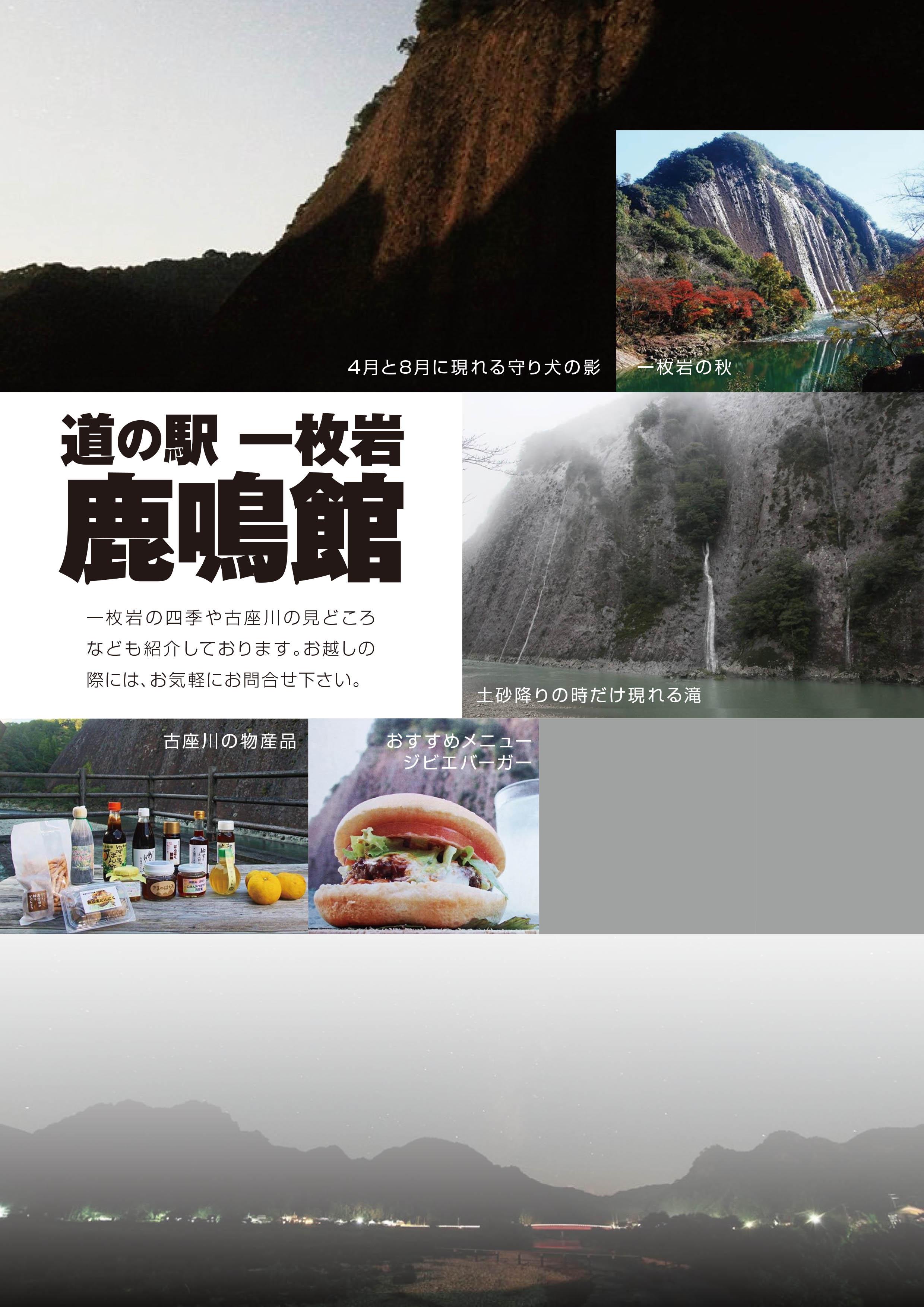 rokumeikan_150214