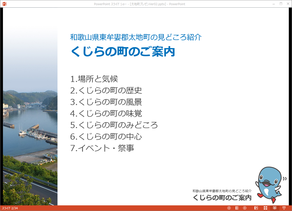 taiji-whale-museum-powerpoint-2016-3_002