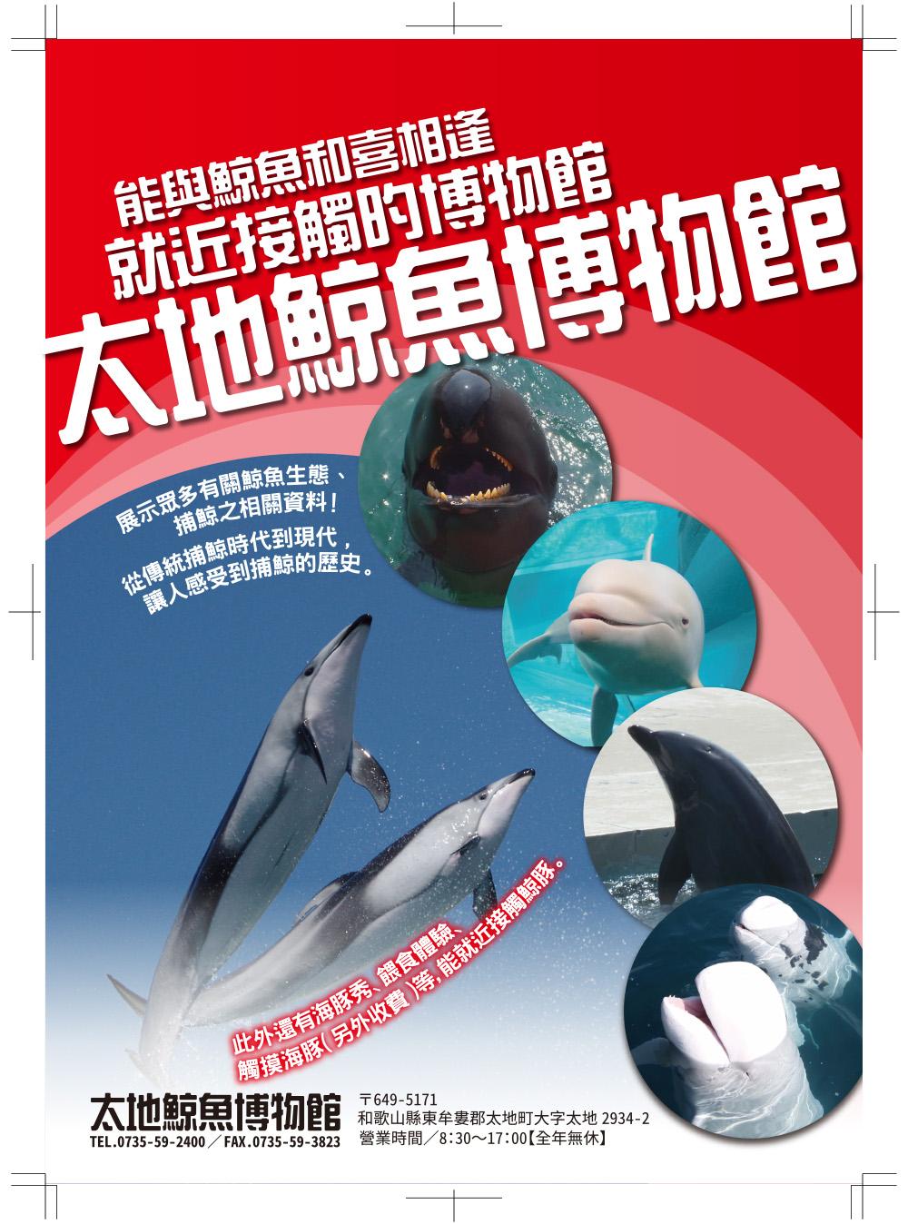 太地鯨魚博物館A4チラシ161010ol